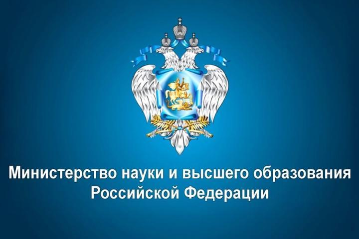 https://minobrnauki.gov.ru/